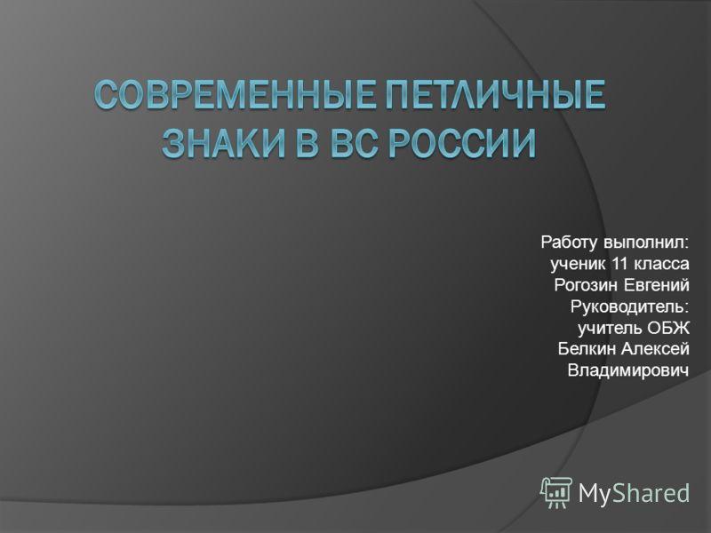Работу выполнил: ученик 11 класса Рогозин Евгений Руководитель: учитель ОБЖ Белкин Алексей Владимирович