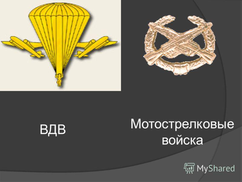 ВДВ Мотострелковые войска