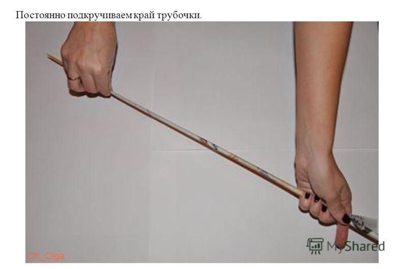 Ch_Olga Постоянно подкручиваем край трубочки.