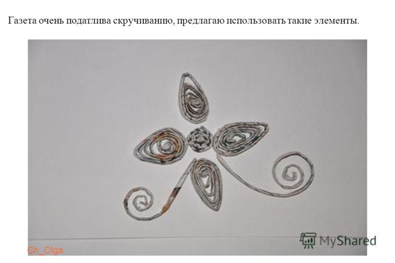 Ch_Olga Газета очень податлива скручиванию, предлагаю использовать такие элементы.