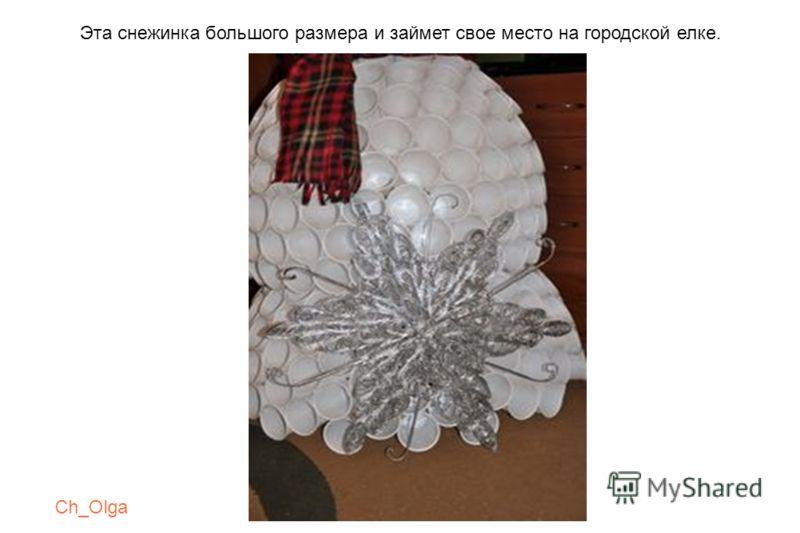 Ch_Olga Эта снежинка большого размера и займет свое место на городской елке.
