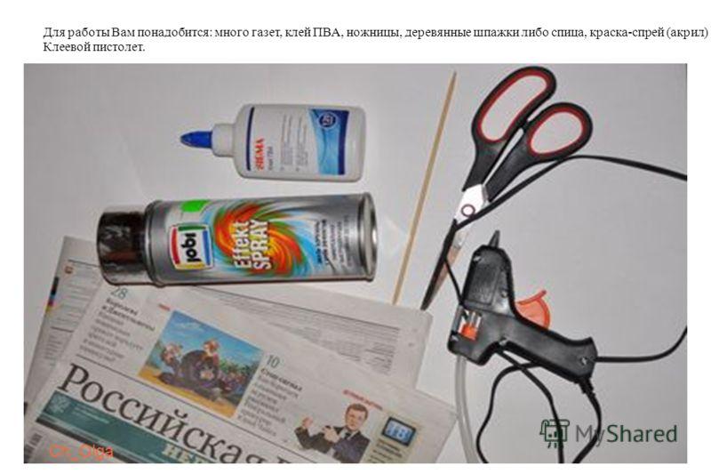 Для работы Вам понадобится: много газет, клей ПВА, ножницы, деревянные шпажки либо спица, краска-спрей (акрил) Клеевой пистолет.