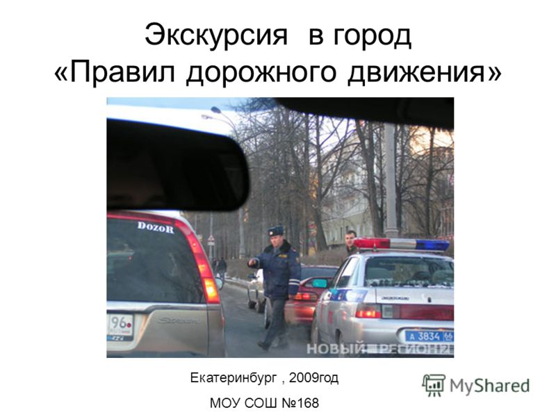 Экскурсия в город «Правил дорожного движения» Екатеринбург, 2009год МОУ СОШ 168