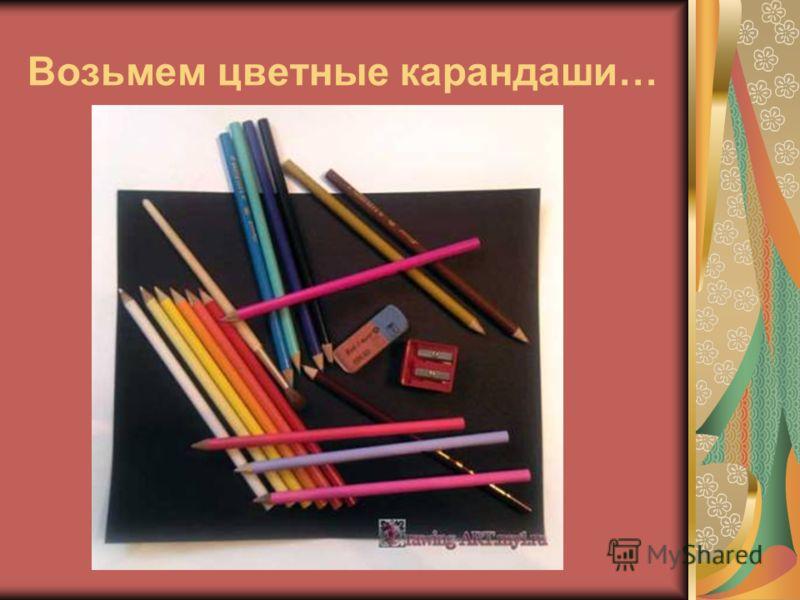 Возьмем цветные карандаши…