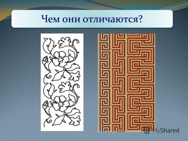 Какие виды орнамента вы знаете? Чем они отличаются?