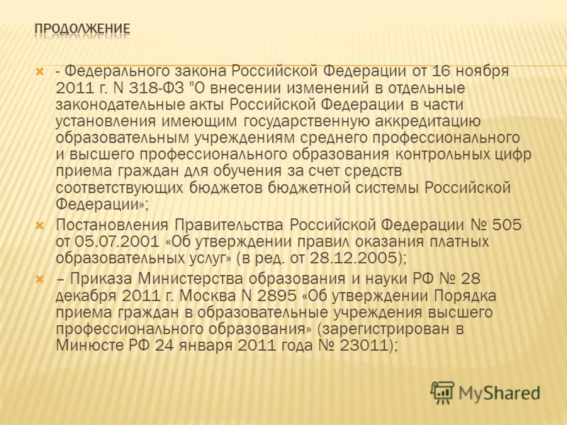 - Федерального закона Российской Федерации от 16 ноября 2011 г. N 318-ФЗ
