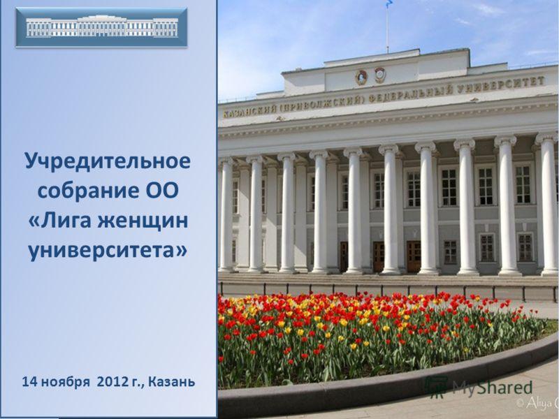 Учредительное собрание ОО «Лига женщин университета» 14 ноября 2012 г., Казань