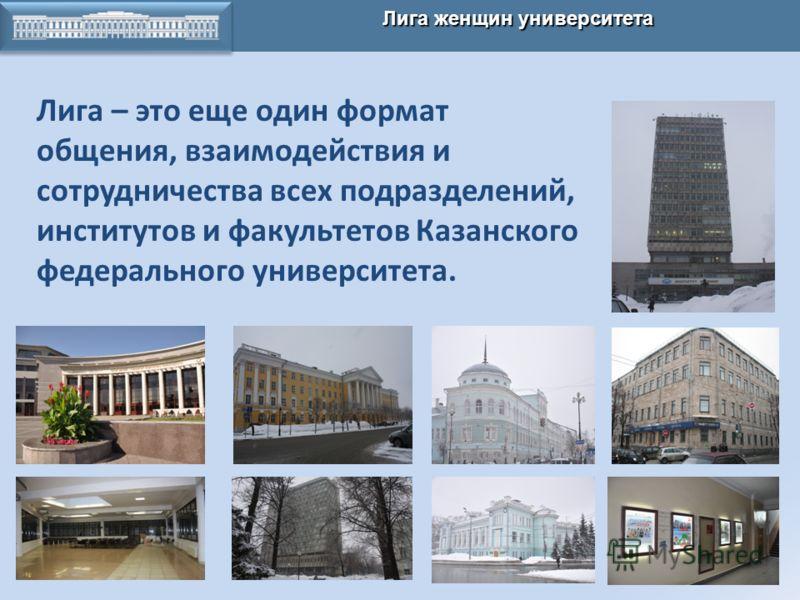 КАЗАНСКАЯ ХИМИЧЕСКАЯ ШКОЛА Лига женщин университета Лига – это еще один формат общения, взаимодействия и сотрудничества всех подразделений, институтов и факультетов Казанского федерального университета.