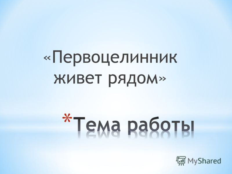 «Первоцелинник живет рядом»