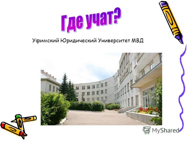 Уфимский Юридический Университет МВД