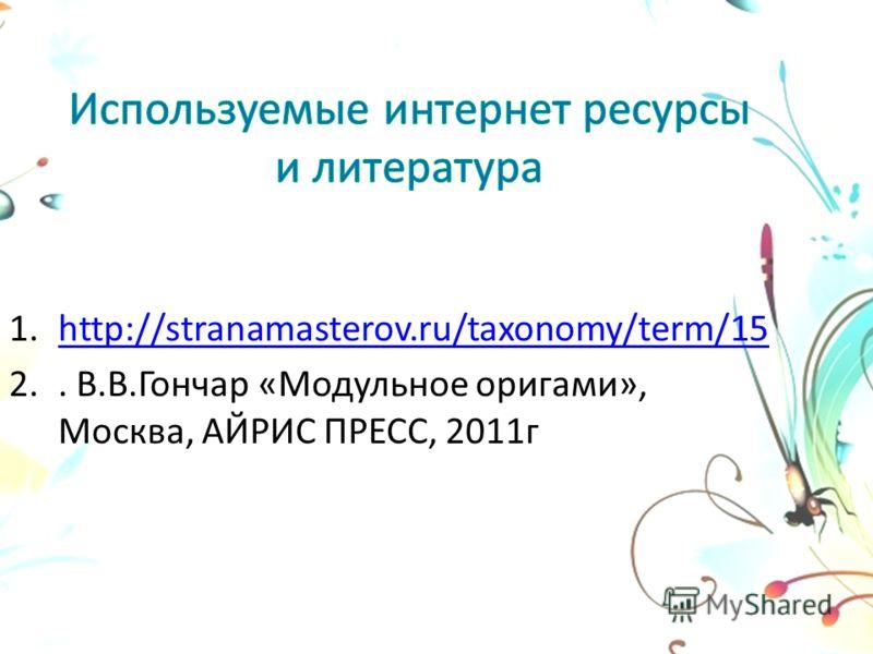 1.http://stranamasterov.ru/taxonomy/term/15http://stranamasterov.ru/taxonomy/term/15 2.. В.В.Гончар «Модульное оригами», Москва, АЙРИС ПРЕСС, 2011г