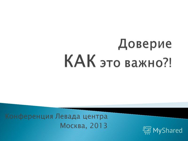 Конференция Левада центра Москва, 2013