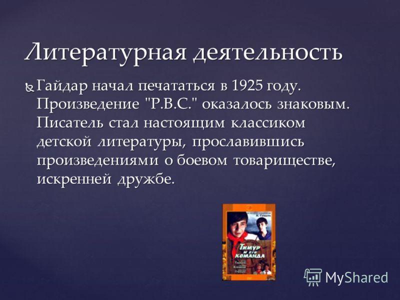 Гайдар начал печататься в 1925 году. Произведение