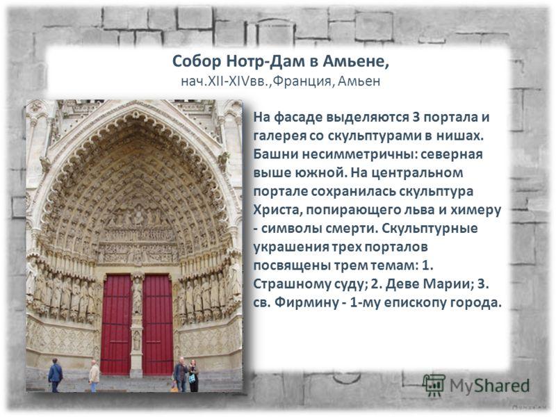 Собор Нотр-Дам в Амьене, нач.XII-XIVвв.,Франция, Амьен На фасаде выделяются 3 портала и галерея со скульптурами в нишах. Башни несимметричны: северная выше южной. На центральном портале сохранилась скульптура Христа, попирающего льва и химеру - симво