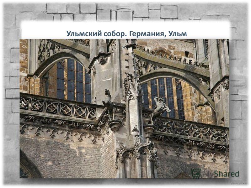 Ульмский собор. Германия, Ульм Самый высокий Самый большой по высоте шпиля (161 м)