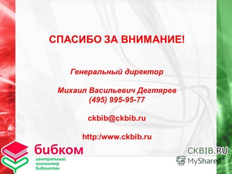 СПАСИБО ЗА ВНИМАНИЕ! Генеральный директор Михаил Васильевич Дегтярев (495) 995-95-77 ckbib@ckbib.ru http:/www.ckbib.ru