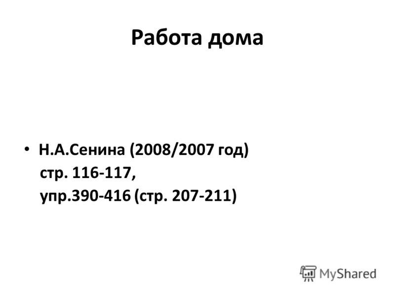 Работа дома Н.А.Сенина (2008/2007 год) стр. 116-117, упр.390-416 (стр. 207-211)