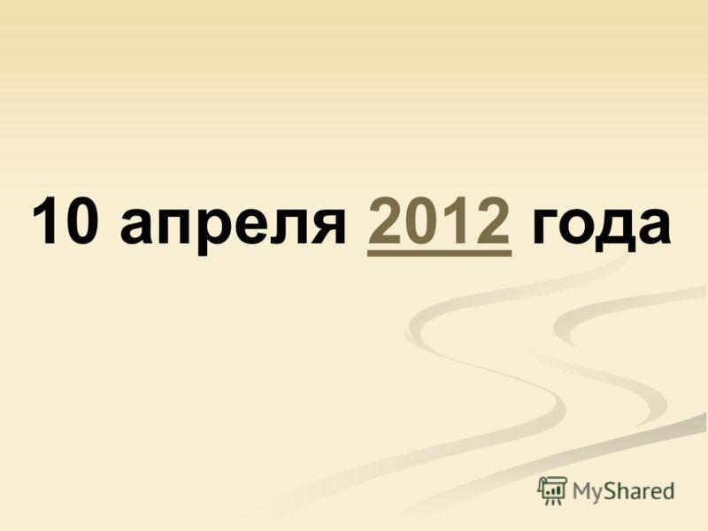 10 апреля 2012 года2012