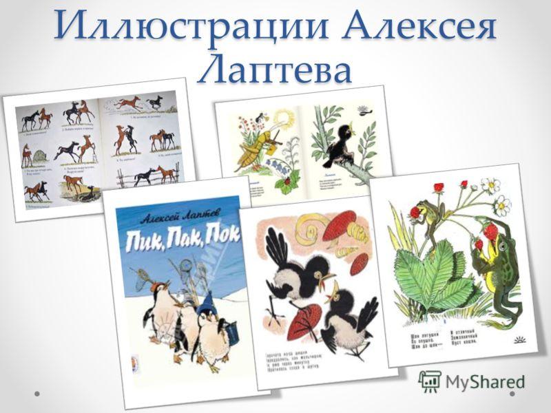 Иллюстрации алексея лаптева
