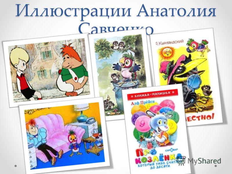 Иллюстрации Анатолия Савченко