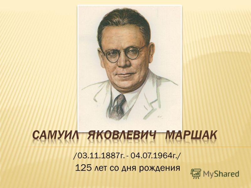 /03.11.1887г. - 04.07.1964г./ 125 лет со дня рождения