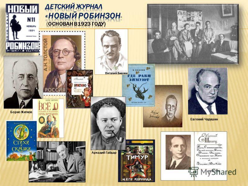 Виталий Бианки Борис Житков Евгений Чарушин Аркадий Гайдар