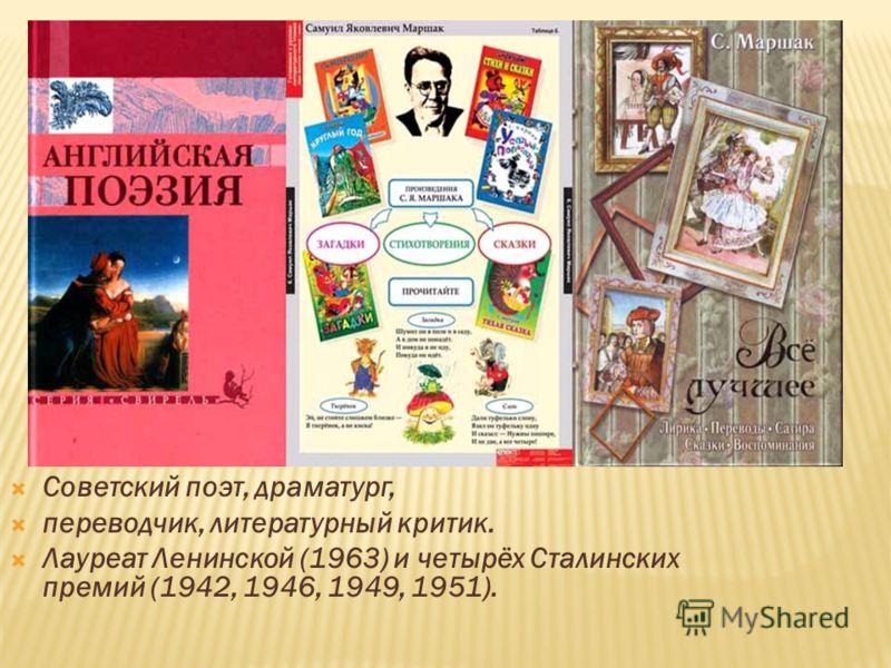 Советский поэт, драматург, переводчик, литературный критик. Лауреат Ленинской (1963) и четырёх Сталинских премий (1942, 1946, 1949, 1951).