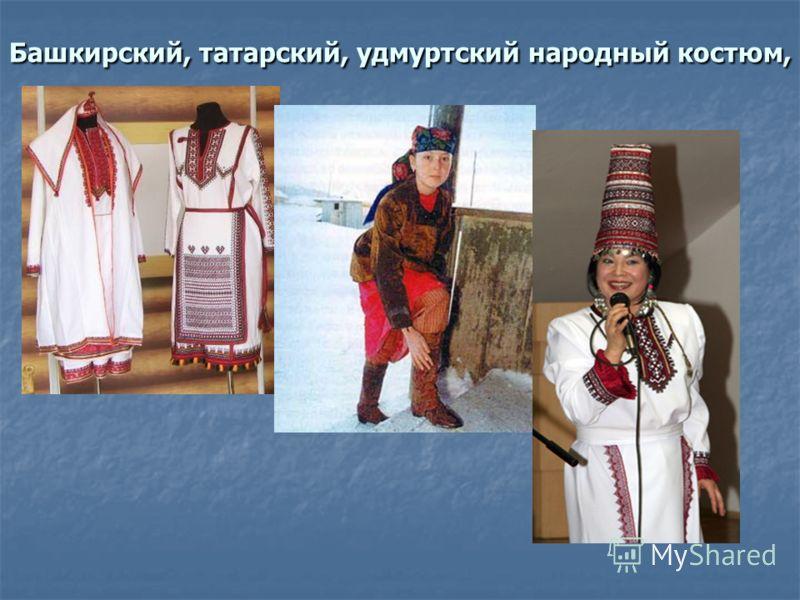 Башкирский, татарский, удмуртский народный костюм,