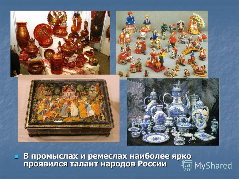 В промыслах и ремеслах наиболее ярко проявился талант народов России В промыслах и ремеслах наиболее ярко проявился талант народов России