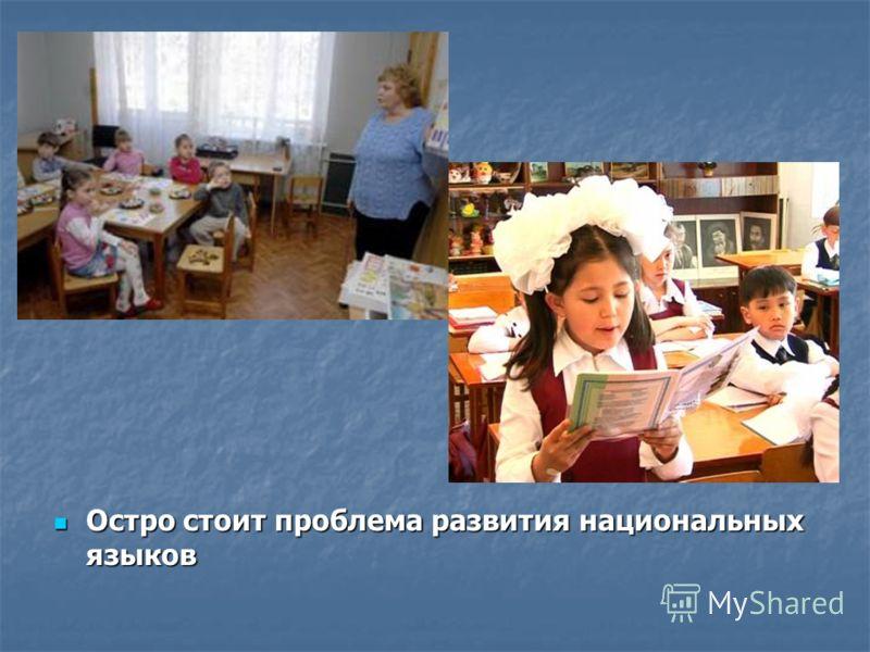 Остро стоит проблема развития национальных языков Остро стоит проблема развития национальных языков