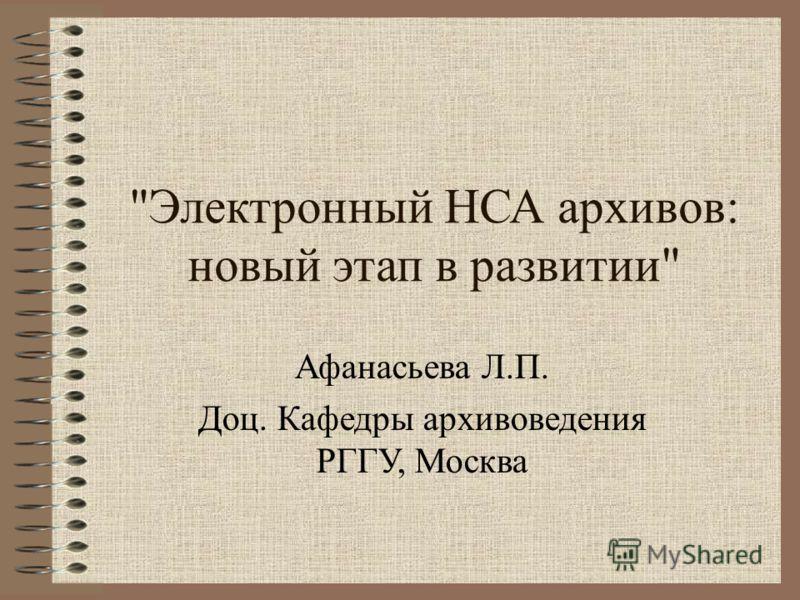 Электронный НСА архивов: новый этап в развитии Афанасьева Л.П. Доц. Кафедры архивоведения РГГУ, Москва