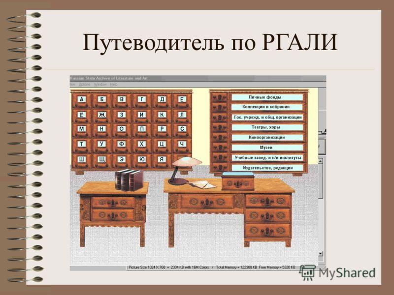 Путеводитель по РГАЛИ