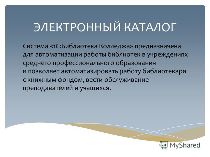 Электронный каталог российской государственной библиотеки - 820