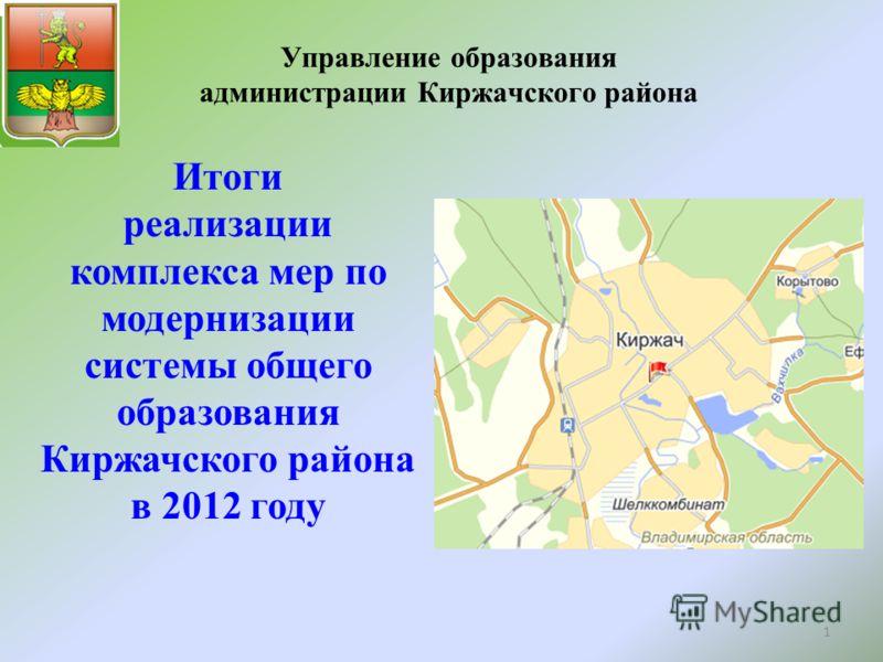 1 Управление образования администрации Киржачского района Итоги реализации комплекса мер по модернизации системы общего образования Киржачского района в 2012 году