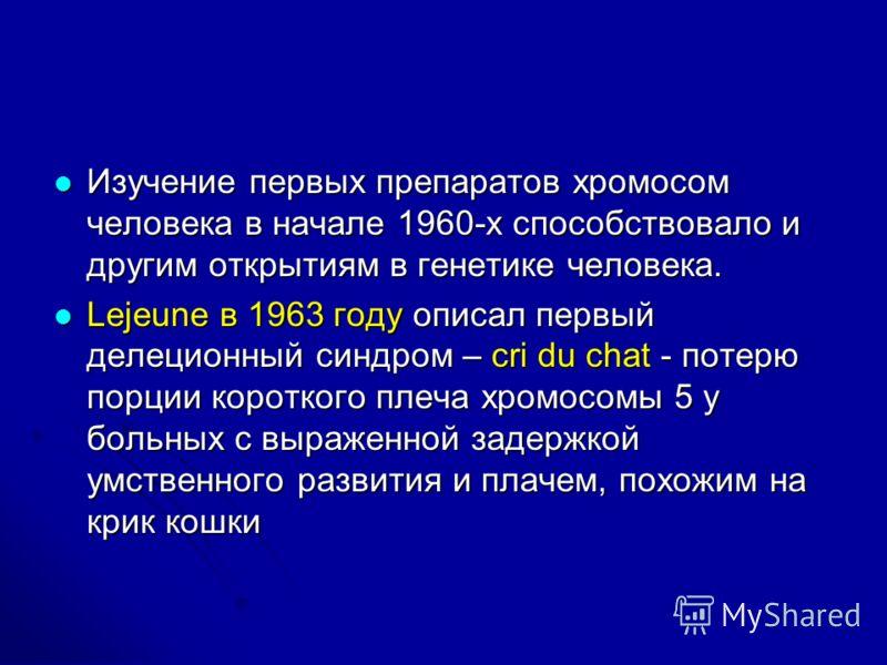 Изучение первых препаратов хромосом человека в начале 1960-х способствовало и другим открытиям в генетике человека. Изучение первых препаратов хромосом человека в начале 1960-х способствовало и другим открытиям в генетике человека. Lejeune в 1963 год