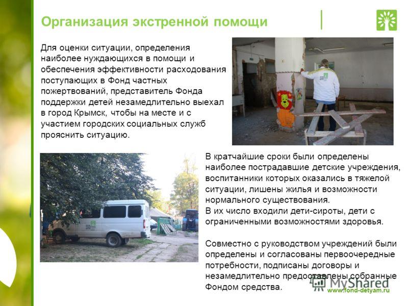 www.fond-detyam.ru Организация экстренной помощи Для оценки ситуации, определения наиболее нуждающихся в помощи и обеспечения эффективности расходования поступающих в Фонд частных пожертвований, представитель Фонда поддержки детей незамедлительно вые