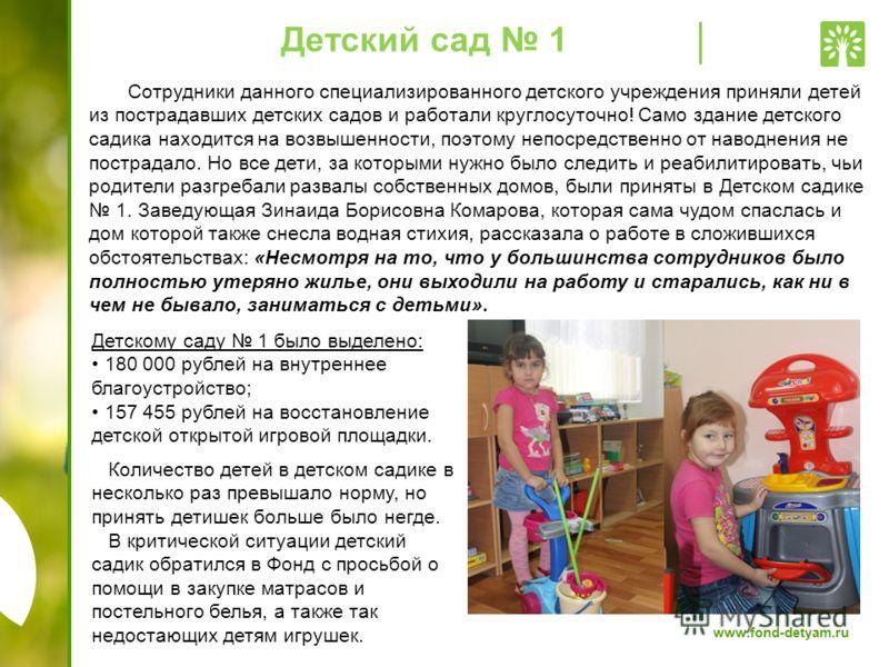 www.fond-detyam.ru Детский сад 1 Сотрудники данного специализированного детского учреждения приняли детей из пострадавших детских садов и работали круглосуточно! Само здание детского садика находится на возвышенности, поэтому непосредственно от навод