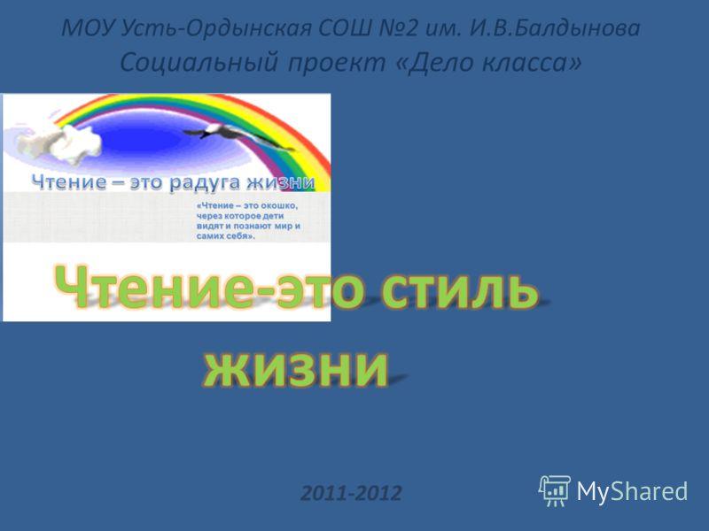 МОУ Усть-Ордынская СОШ 2 им. И.В.Балдынова Социальный проект «Дело класса» 2011-2012