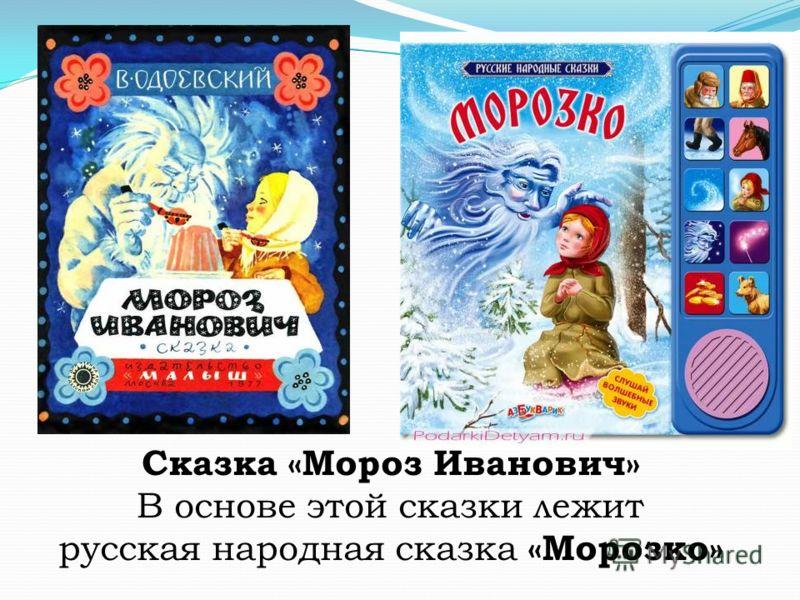 Сказка «Мороз Иванович» В основе этой сказки лежит русская народная сказка «Морозко»