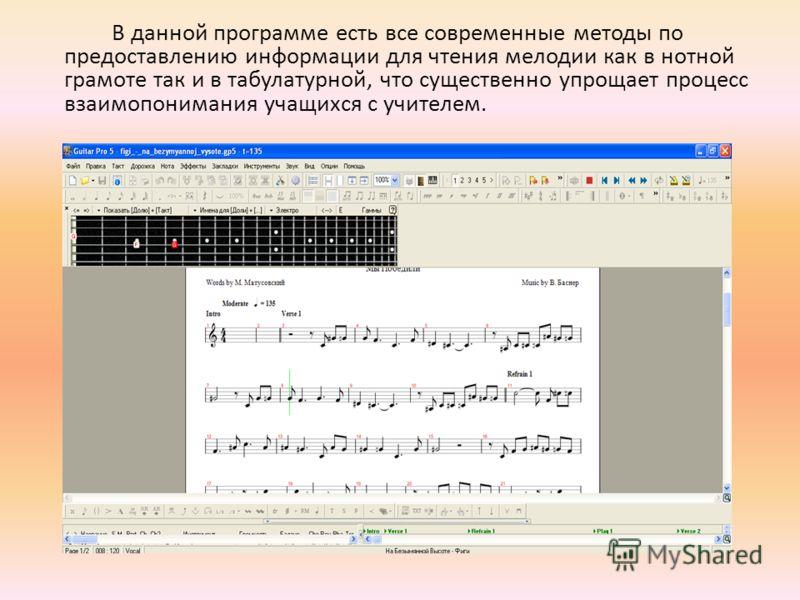 В данной программе есть все современные методы по предоставлению информации для чтения мелодии как в нотной грамоте так и в табулатурной, что существенно упрощает процесс взаимопонимания учащихся с учителем.