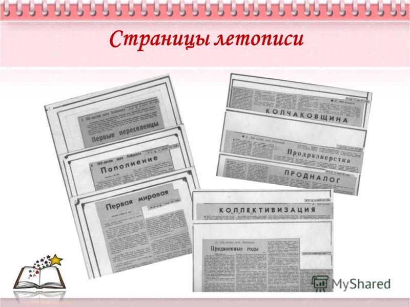 Страницы летописи