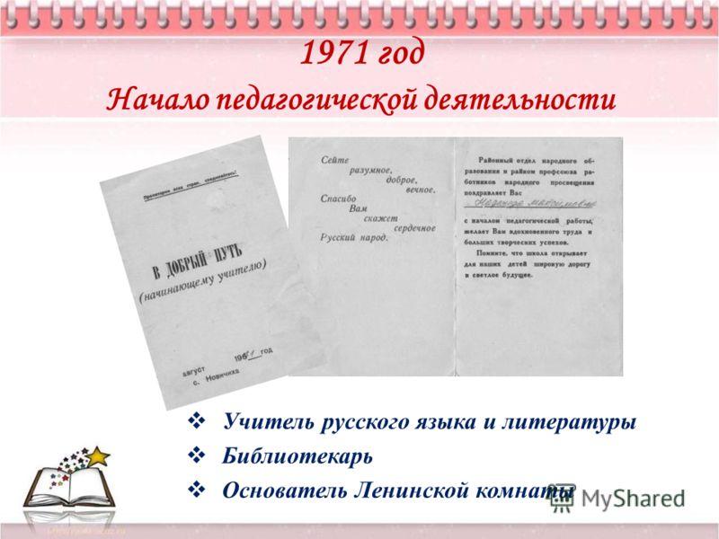 1971 год Начало педагогической деятельности Учитель русского языка и литературы Библиотекарь Основатель Ленинской комнаты