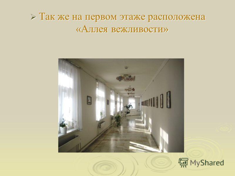 Так же на первом этаже расположена «Аллея вежливости» Так же на первом этаже расположена «Аллея вежливости»