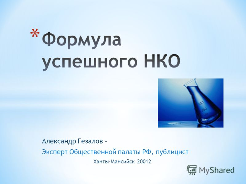 Александр Гезалов – Эксперт Общественной палаты РФ, публицист Ханты-Мансийск 20012