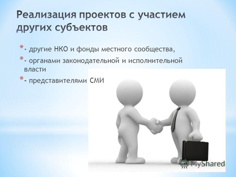 * - другие НКО и фонды местного сообщества, * - органами законодательной и исполнительной власти * - представителями СМИ