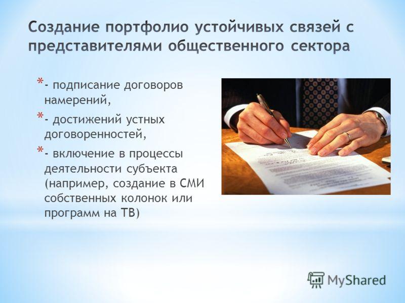 * - подписание договоров намерений, * - достижений устных договоренностей, * - включение в процессы деятельности субъекта (например, создание в СМИ собственных колонок или программ на ТВ)