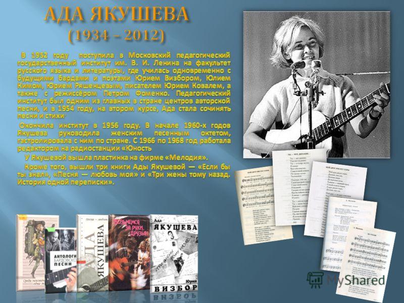 АДА ЯКУШЕВА (1934 – 2012)