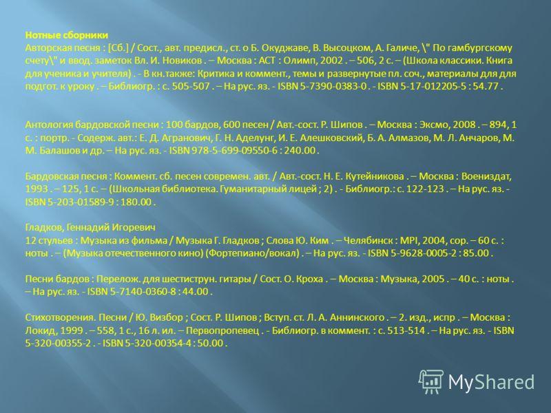 Нотные сборники Авторская песня : [Сб.] / Сост., авт. предисл., ст. о Б. Окуджаве, В. Высоцком, А. Галиче, \