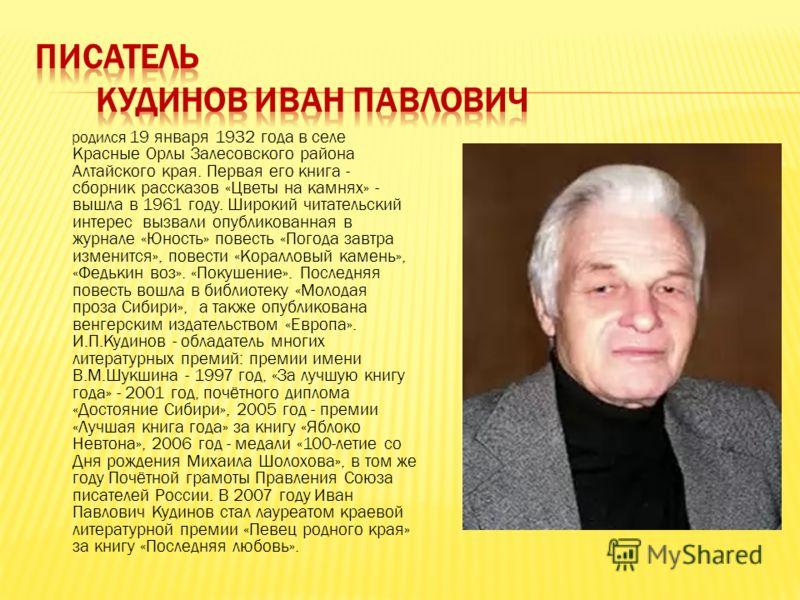 родился 19 января 1932 года в селе Красные Орлы Залесовского района Алтайского края. Первая его книга - сборник рассказов «Цветы на камнях» - вышла в 1961 году. Широкий читательский интерес вызвали опубликованная в журнале «Юность» повесть «Погода за
