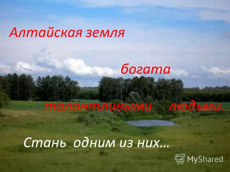 Алтайская земля богата талантливыми людьми. Стань одним из них…